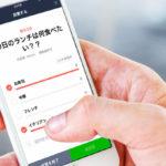 LINE(ライン)グループの投票機能(アンケート)の使い方|iPhone Android