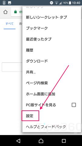 Chromeメニュー