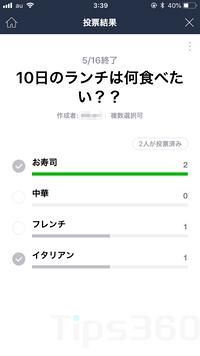 作り方 line 投票