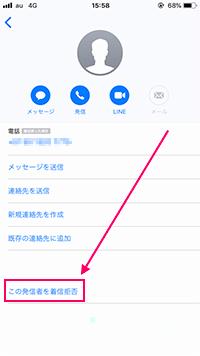 SMS拒否設定