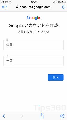 Googleアカウント作成iPhone