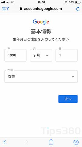 iPhone Googleアカウント作成
