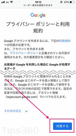 Googleアカウント利用規約