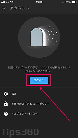 Youtubeログイン画面