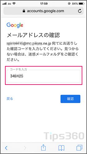 Googleアカウント確認コード