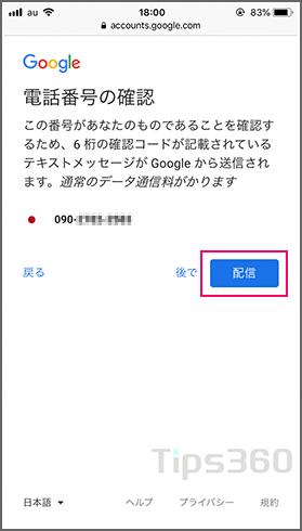 Googleアカウント電話番号確認