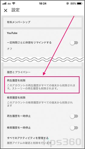 Youtube 再生履歴 削除