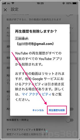 Youtube 視聴履歴 削除