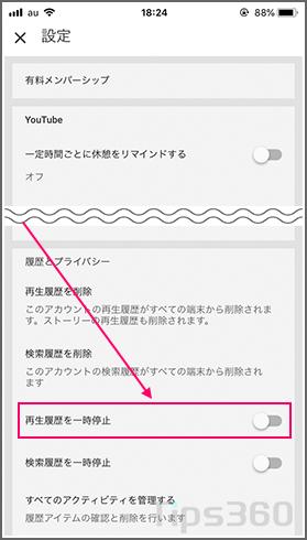 Youtube 再生履歴を一時停止
