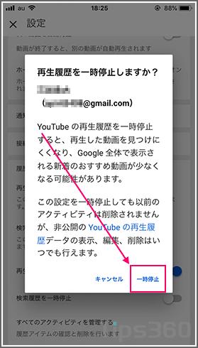 Youtube 再生履歴 一時停止