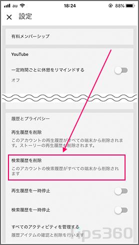 youtube 検索 履歴