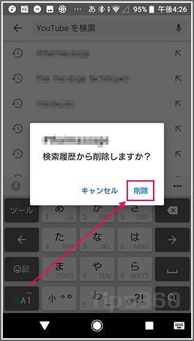 Android 検索履歴削除 Youtube