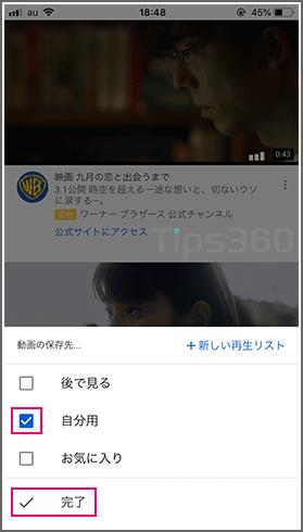 Youtube再生リストに追加