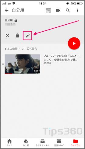 Youtube再生リスト編集