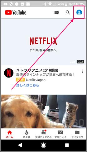 Youtubeシークレットモード