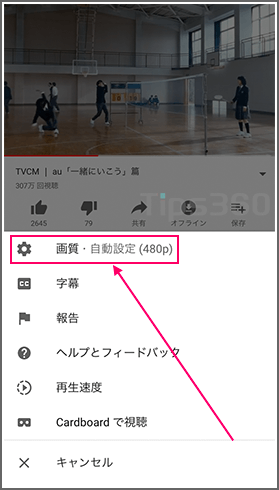 Youtube 画質