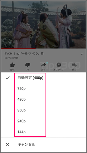 Youtube画質