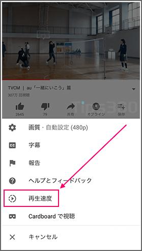Youtube再生スピード