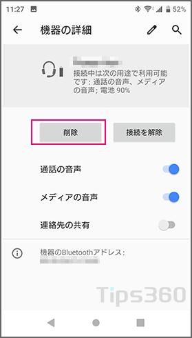 Bluetooth削除 カーナビ