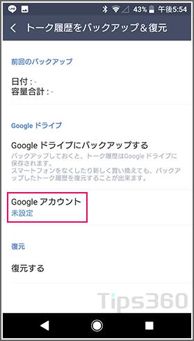 LINE Googleアカウント