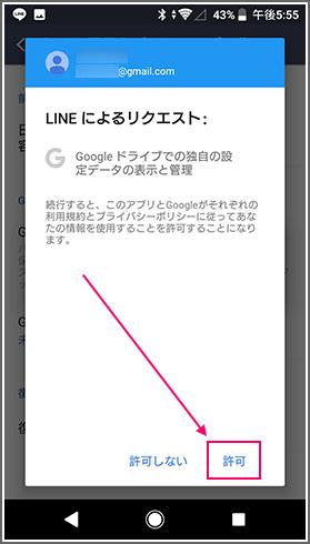 LINE Googleアカウント許可