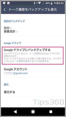 LINE Googleドライブにバックアップ