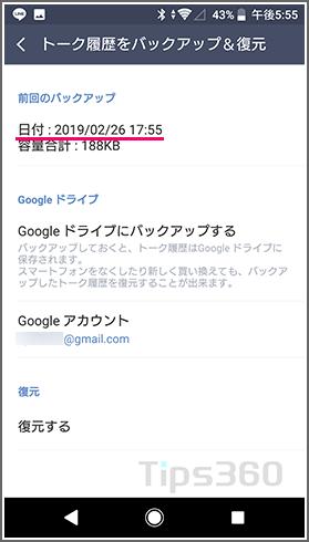 LINE トーク履歴バックアップ