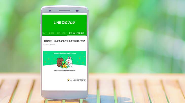 新しく変わったLINEアカウント引き継ぎ 変更点と注意点 2019年2月