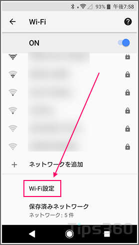 Wi-Fi設定 Android