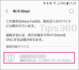 galaxyWi-Fi Direct