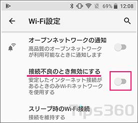 Wi fi 接続 不良