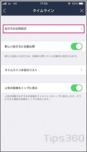 LINE タイムライン設定画面