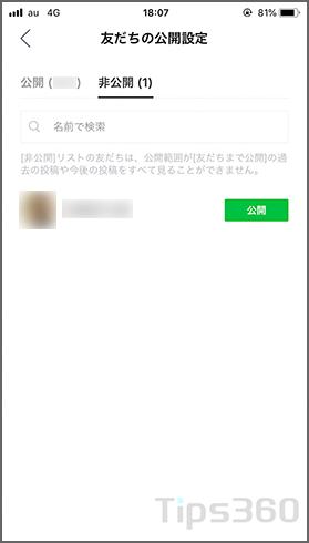 LINEタイムライン公開設定