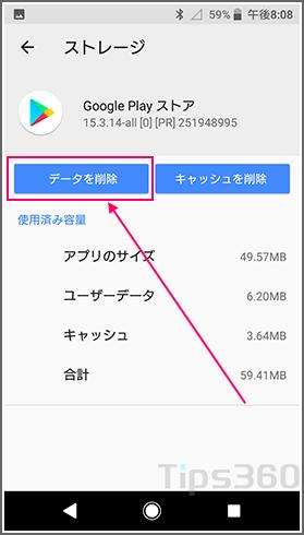 Playストア データ削除