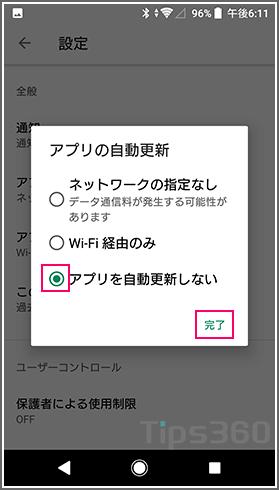 アプリの自動更新しない