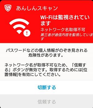 あんしんスキャンWi-Fi警告