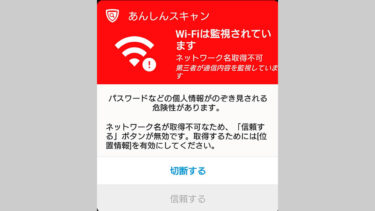 「Wi-Fiは監視されています」と表示される障害が発生。復旧までの対策方法を紹介