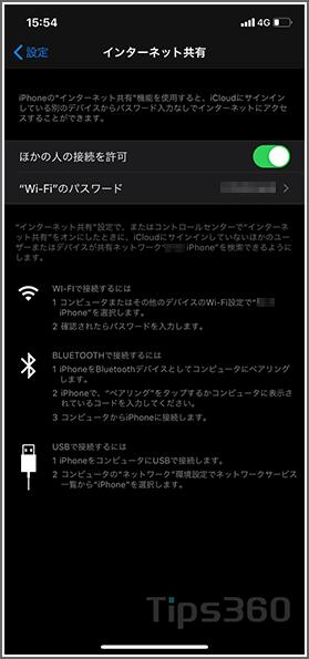 iPhoneテザリング