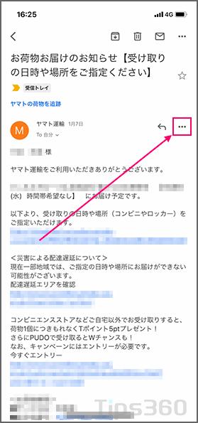 Gmailブロック
