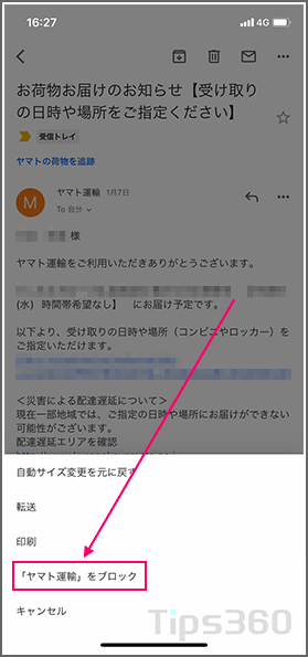 Gmailブロック方法