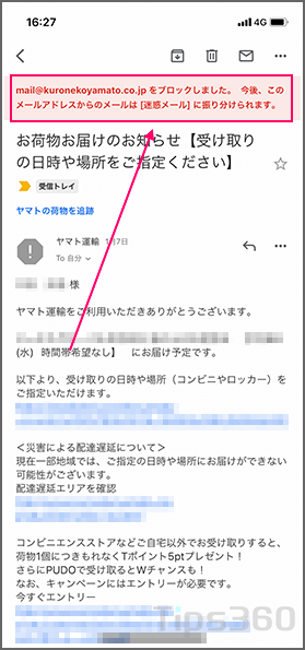 Gmailブロック後