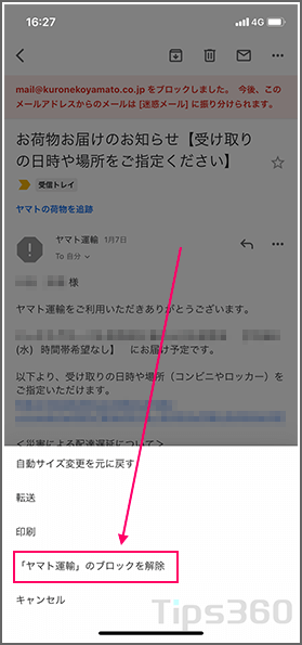 Gmailブロック解除