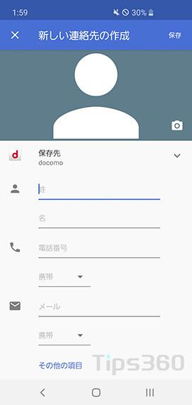 ドコモ電話帳Android10