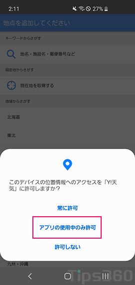 Android10位置情報