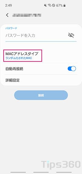 ランダム化されたMAC