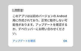 このアプリは以前のバージョンのAndroid