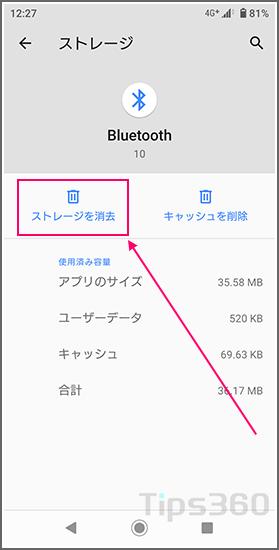 Bluetoothシステムアプリデータ消去