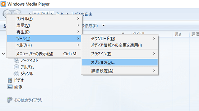 Windows Media Playerオプション