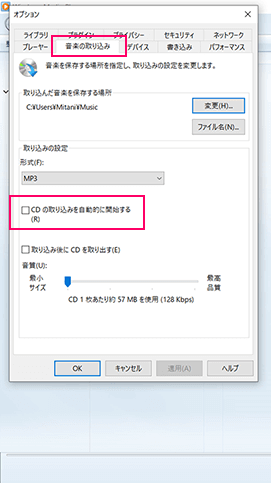 Windows Media Player取り込み設定