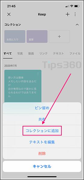 LINE Keepメモ コレクションに追加